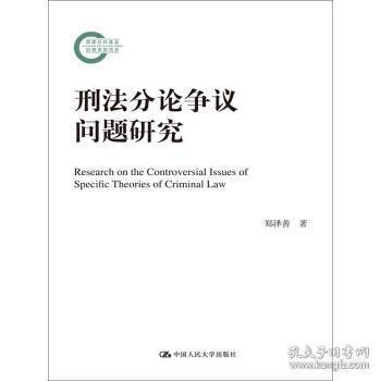 刑法分论争议问题研究(国家社科基金后期资助项目) 郑泽善