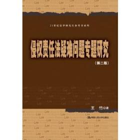 侵权责任法疑难问题专题研究(第二版)(21世纪法学研究生参考书