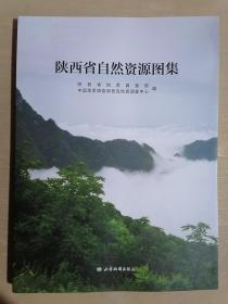 《陕西省自然资源图集》(大16开平装 铜版彩印)九品