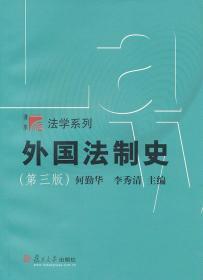 外国法制史 何勤华,李秀清 主编 9787309085761