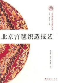 北京宫毯织造技艺 康玉生,秦溯,李媛媛 著 9787503956355