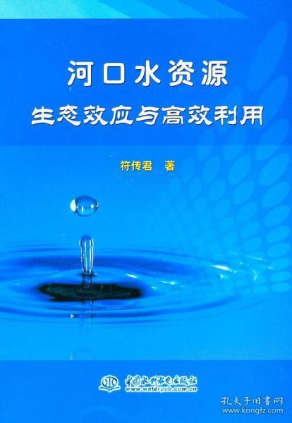 河口水资源生态效应与高效利用 符传君 9787508482637