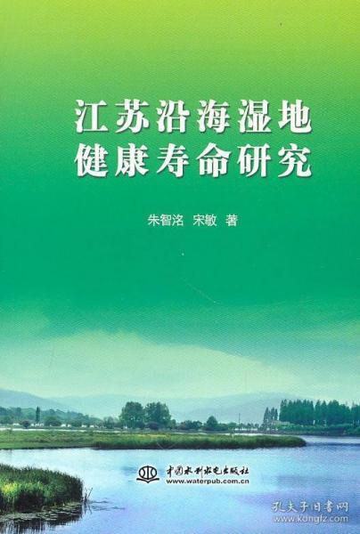 江苏沿海湿地健康寿命研究 朱智洺 等著 9787508482750