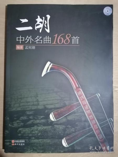 《二胡中外名曲168首》【附赠CD光盘】(大16开平装)九品