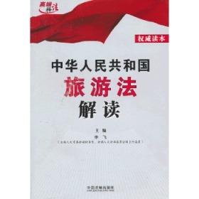 中华人民共和国旅游法解读 李飞 9787509345337