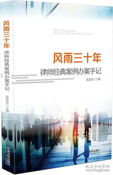 风雨三十年律师经典案例办案手记 俞思贵 9787509382172