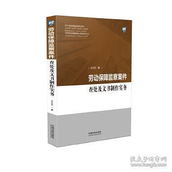 劳动保障监察案件查处及文书制作实务 文志东 9787509383285