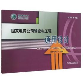 国家电网公司输变电工程通用设计 西藏电网110~500kV输电线路分册