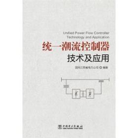 统一潮流控制器技术及应用 国网江苏省电力公司 9787512386112