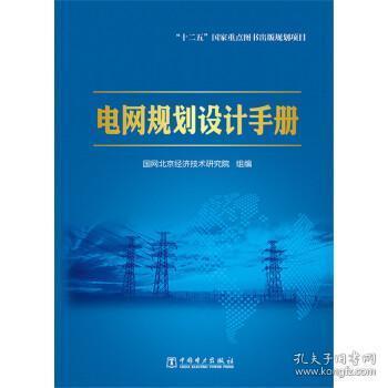 电网规划设计手册 国网北京经济技术研究院 编 9787512386297