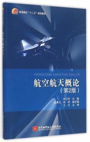 航空航天概论(第二版) 徐江华 主编 9787512418073