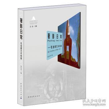 当代中国艺术家档案丛书:著影日常.毛旭辉艺术档案 吕澎,张光华