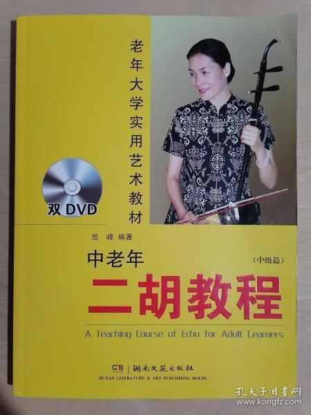 《老年大学实用艺术教材:中老年二胡教程(中级篇)》【附赠2DVD】(大16开平装)九五品