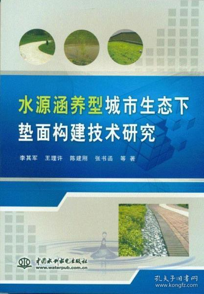 水源涵养型城市生态下垫面构建技术研究 李其军, 王理许, 陈建刚,