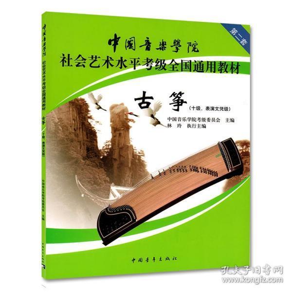 正版包邮 中国音乐学院古筝10级 中国青年出版社 第二套古筝十级表演文凭级中国音乐学院社会艺术水平考级全国通用教材