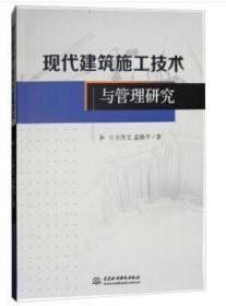现代建筑施工技术与管理研究 孟晓平 著 9787517059097