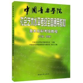 正版 中国音乐学院 基本乐科考级教程3-4级 音乐教材书籍基本乐科考级教程(3级-4级)/中国音乐学院社会艺术水平考级全国通用教材