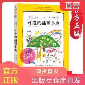 【正版】《可爱的插画事典》宫田知佳 艺术 绘画技法 日本、手绘、可爱风、插画、日式