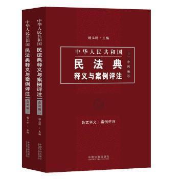全新正版图书 中国民法典释义与案例评注:合同编 杨立新 中国法制出版社 9787521610932 中国建筑孔夫子中国建筑软件书店
