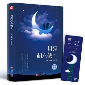 月亮和六便士无删减原著正版毛姆著非英文版长篇小说月亮与六便士书籍畅销书排行榜世界文学名著对照版CD