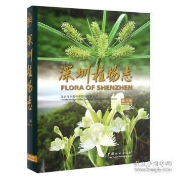 全新正版:深圳植物志:第4卷:Volume 4 深圳市中国科学院仙湖植物