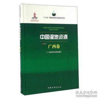 全新正版:中国湿地资源:广西卷:Guangxi Volume 国家林业局组织编