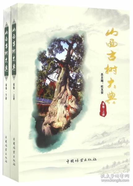 全新正版:山西古树大典:省卷 杜五安总主编 中国林业出版社