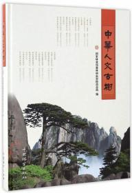 全新正版:中华人文古树 国家林业局森林病虫害防治总站编 中国林