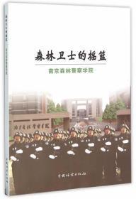 全新正版:森林卫士的摇篮:南京森林警察学院 张治平 主编 中国林
