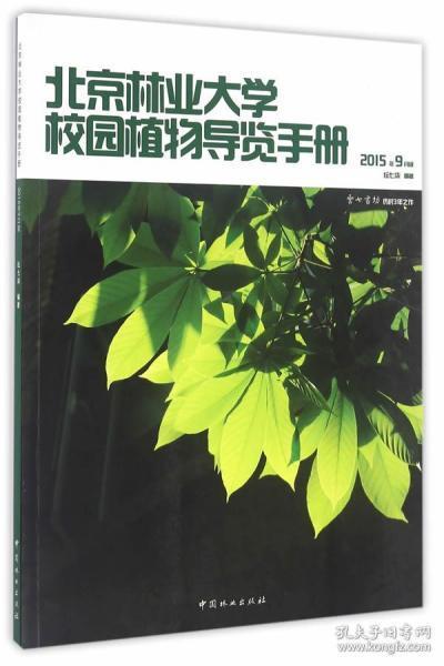全新正版:北京林业大学校园植物导览手册:2015年9月版 纭七柒编著