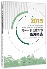 """全新正版:集体林权制度改革监测报告:2015 国家林业局""""集体林权"""