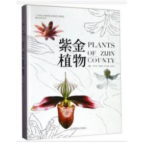 全新正版:紫金植物 叶钦良[等]主编 中国林业出版社9787503899577