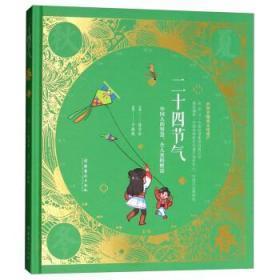 全新正版:二十四节气:春 陈学会主编 文化艺术出版社