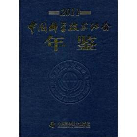全新正版:中国科学技术协会年鉴:2011 齐让主编 中国科学技术出版