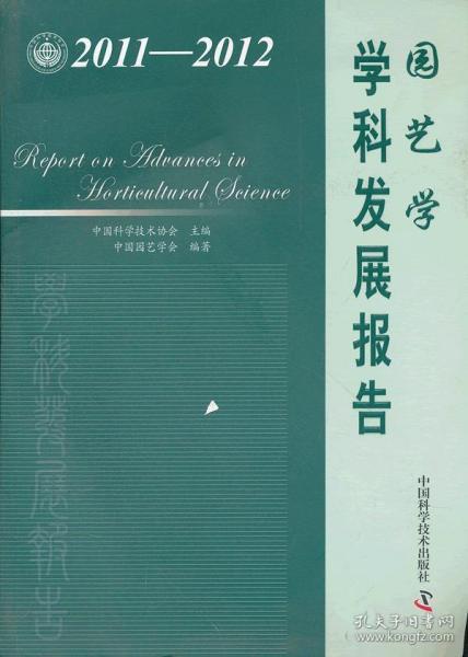 全新正版:2011-2012园艺学学科发展报告 中国科学技术协会主编 中