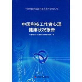 全新正版:中国科技工作者心理健康状况报告 中共科技工作者心理健