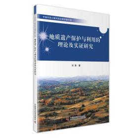全新正版:地质遗产保护与利用的理论及实证研究 许涛著 中国科学