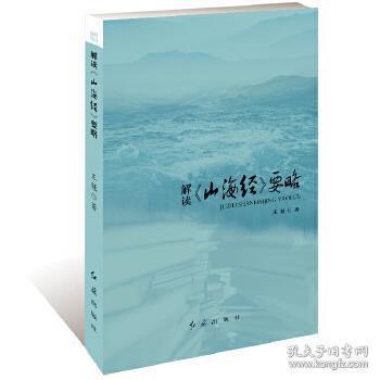 全新正版:解读《山海经》要略 王魁著 红旗出版社9787505142022