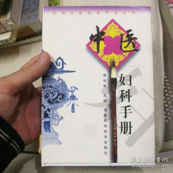 中医妇科手册