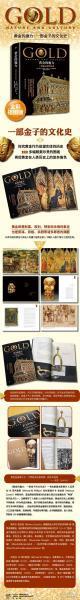 全新正版:黄金的魔力:一部金子的文化史 (美)瑞贝卡·佐拉克,(美