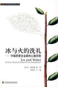 全新正版:冰与火的洗礼:中国民营企业家的心路历程:the inner wor