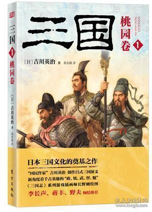 全新正版:三国:1:桃园卷 (日)吉川英治著 东方出版社