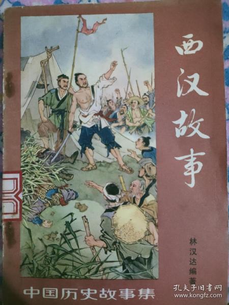 西汉故事。(中国历史故事集)