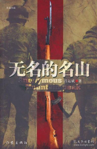 全新正版:无名的名山:长篇小说 吕运斌著 作家出版社