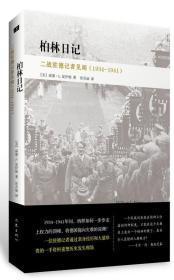 全新正版:柏林日记:二战驻德记者见闻:1934-1941:the journal of