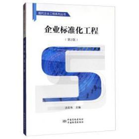 全新正版:企业标准化工程 洪生伟主编 中国标准出版社