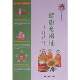 全新正版:健康食用油 曹文明,方燕飞主编 中国标准出版社