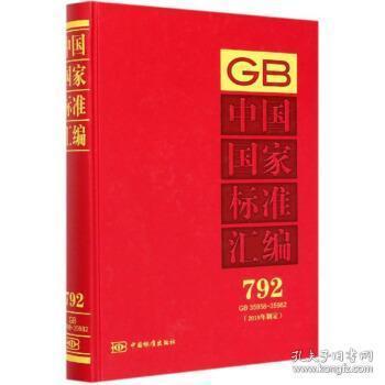 全新正版:中国国家标准汇编:2018年制定:792:GB 35958-35982 中国