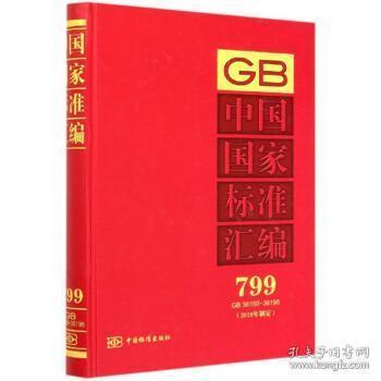 全新正版:中国国家标准汇编:2018年制定:799:GB 36160-36196 中国