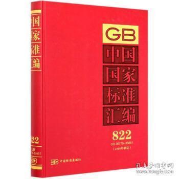 全新正版:中国国家标准汇编:2018年制定:822:GB 36779-36816 中国